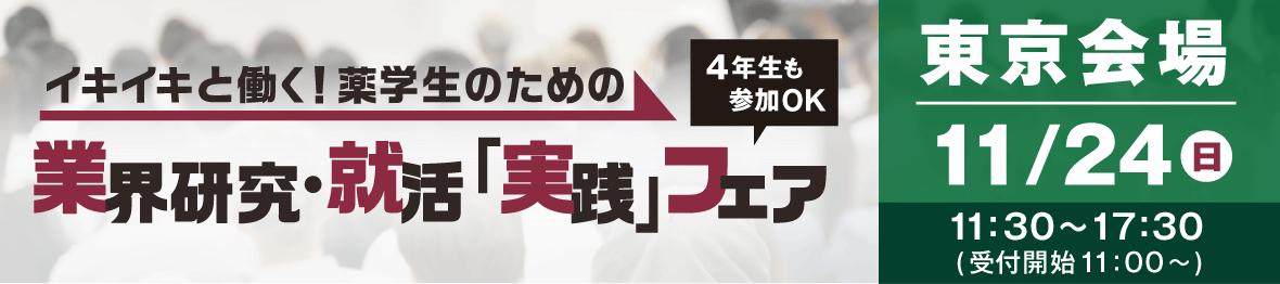 イキイキと働く!薬学生のための業界研究・就活「実践」フェア_東京会場